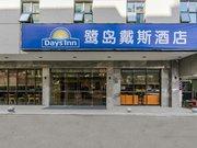 Days Hotel Xiamen Ludao