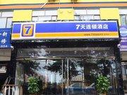 7天连锁酒店(正定机场店)