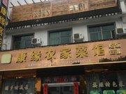 Qinghua Kangyuan Inn