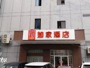 Home Inn Jingle Road - Zhuhai