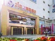 武汉21世纪精品酒店