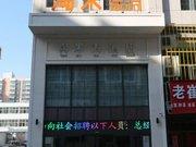 米脂淘米酒店