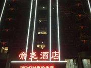 襄汾帝尧酒店