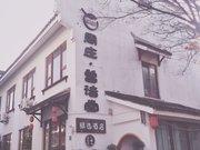 Q+周庄曾諳堂精选酒店