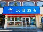 汉庭酒店(周口五一广场店)