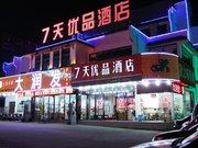 7 Days Premiun (Huangshan Transfer Center)