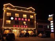 松潘龙湖湾酒店