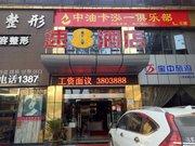速8(人民路天元四季城店)