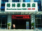 格林豪泰(咸宁火车站店)