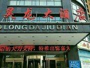 衡阳昊龙大酒店