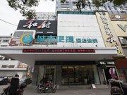 城市便捷(湘潭长途汽车站店)