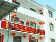 黄山歙县深渡毛豆腐农家乐