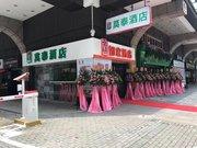 莫泰(广州华林国际玉器城店)