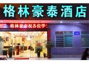 格林豪泰(三坊七巷快捷酒店)