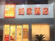 Home Inn Wuhan Friendship Avenue building two Road shop