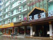 汉庭酒店(阳朔西街店)
