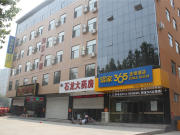 驿家365连锁酒店(无极东路店)