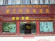 拉萨藏之缘商务酒店