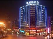武汉凯莱熙酒店