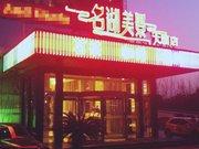 宁安镜泊湖名湖美景度假酒店