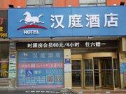 汉庭酒店(泰安万达广场店)