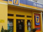 7 Days Inn (Xiamen SM City Square)