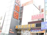 布丁酒店(南京仙林大学城店)