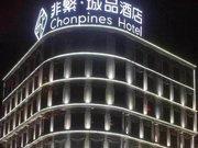 非繁酒店(庄河黄海大街店)