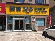 驿家365连锁酒店(赞皇太行东路店)