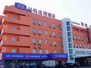 汉庭酒店(葫芦岛客运站店)