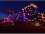 Haoyun Hotel