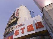 布丁酒店(济南堤口路大润发店)
