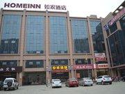 Home Inn (Pingyin Cuiping Street)