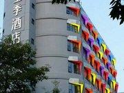 Ji Hotel (Zhuhai Gongbei Port)