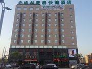 平遥格林豪泰酒店城南店