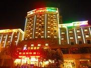 西昌怡家国际酒店