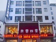 水云四季大酒店(黄山景区店)