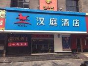 汉庭广州天河酒店