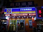 7天酒店(启东公园中路店)