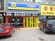 7天连锁(邵阳火车站店)