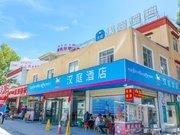 Hanting Hotel (Lhasa North Bus Station)