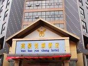 麻阳万豪悦城大酒店