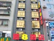 速8酒店(河源龙川客运站店)