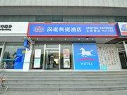 汉庭酒店(临沂北园路店)