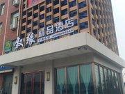 叙缘精品酒店(盐山店)