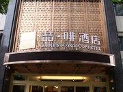 James Joyce Coffetel (Wuhan Dazhi Road)