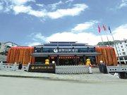 Shengjing Yijia Hotel (Shennongjia)