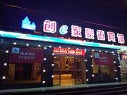 创e家豪迈酒店(丽水学院店)