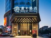 湘潭漫奇酒店