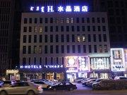 H酒店(赤峰学院万达古天乐店)